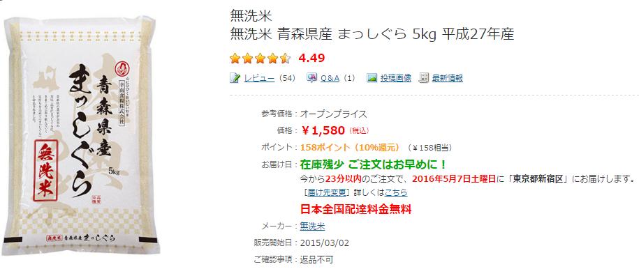 ヨドバシ.com   無洗米 無洗米 青森県産 まっしぐら 5kg 平成27年産【無料配達】