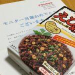 岡山名物のえびめしを初めて食べました