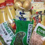 【コスパ最高】業務スーパーでお買い物