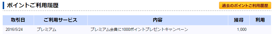 Yahoo ポイント通帳