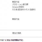 Amazonマーケットプレイスに出品してみました