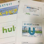 アクセストレードのHulu & U-NEXTセミナーに参加してきました