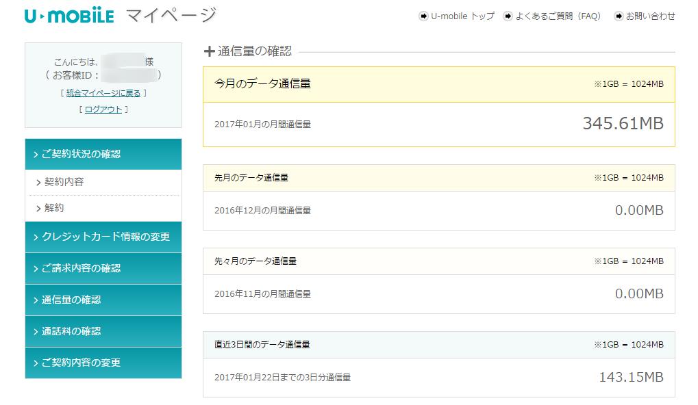 U mobile マイページ
