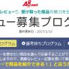 高確率で商品がもらえるA8.netのレビュープログラム