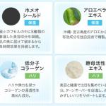 エルシーノ美白美容液&サプリでシミ対策