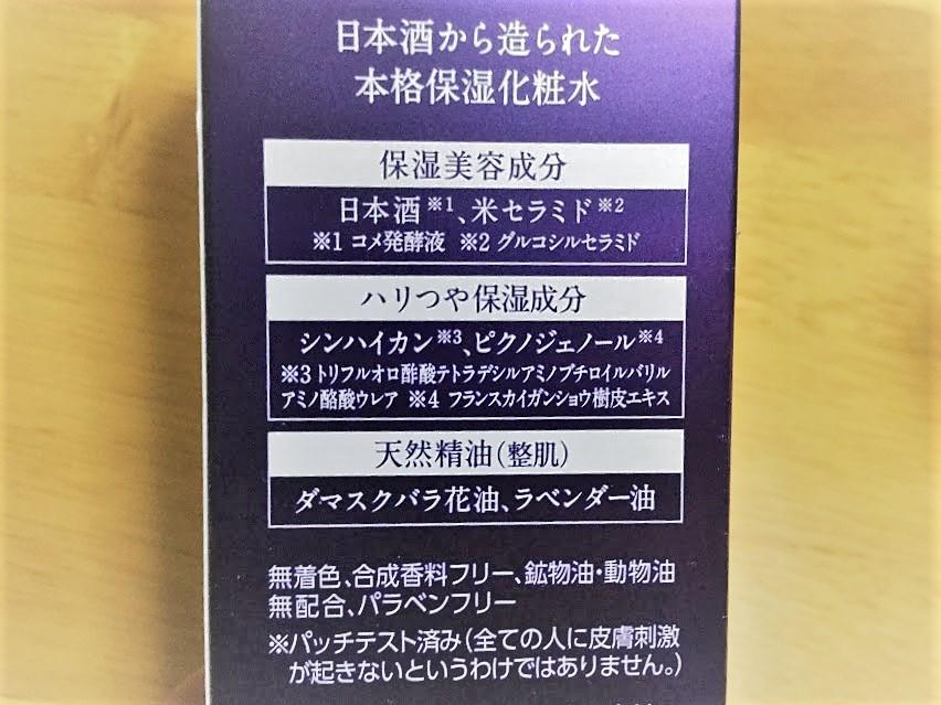 会津ほまれプレミアム化粧水