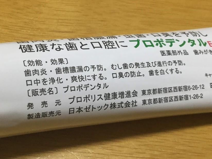 歯周病・口臭予防専用の歯磨き粉プロポデンタルEX