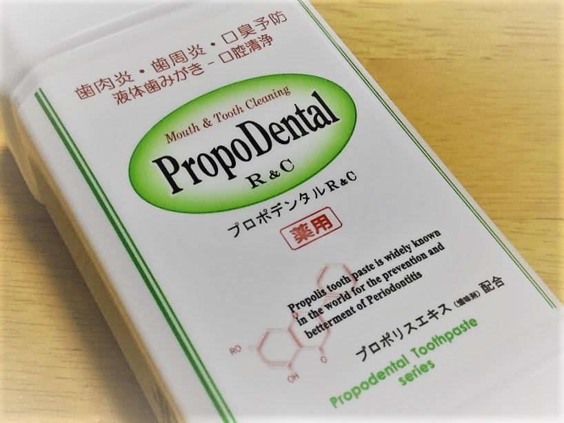 プロポデンタルリンスR&C