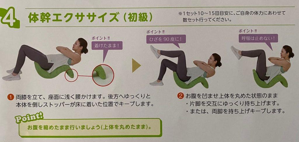 ゆらころん体幹トレーニング