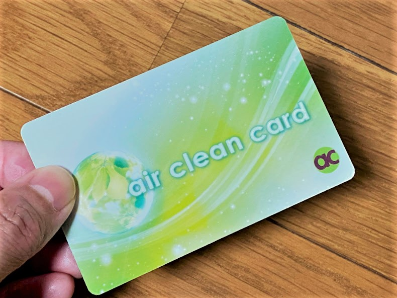 エアクリーンカード